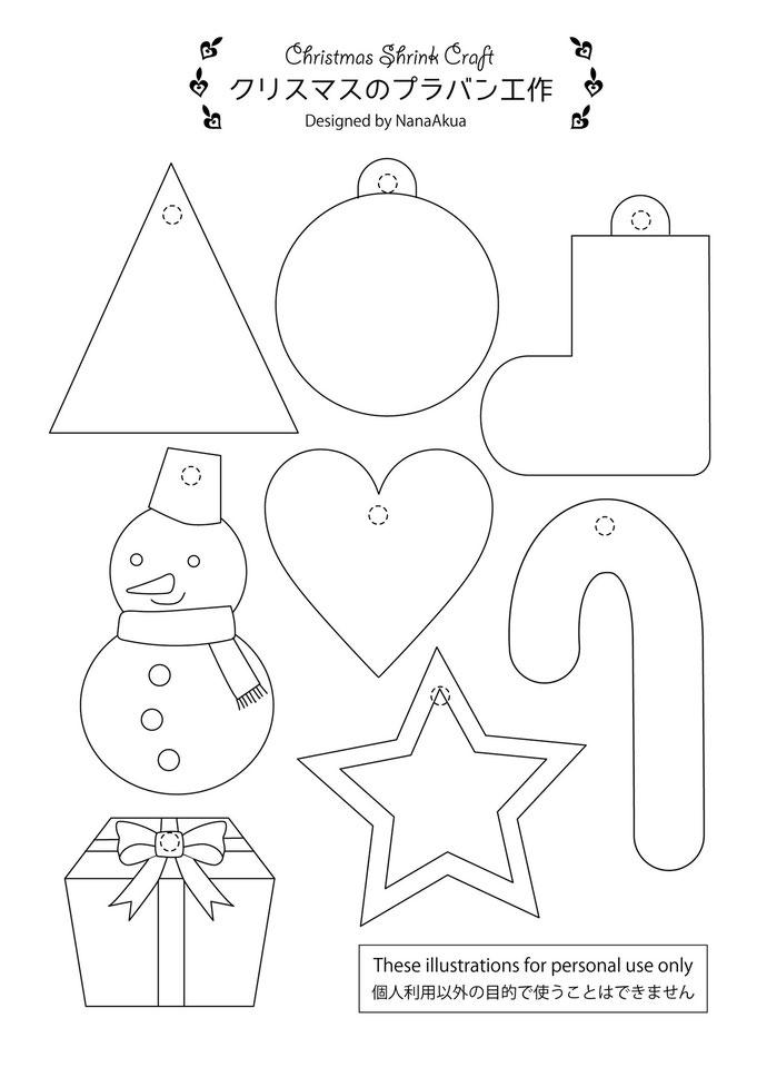 「2020ナナアクヤのクリスマスプラバン工作の型紙」