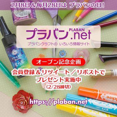 プラバン.net オープン記念! プレゼントのおしらせ